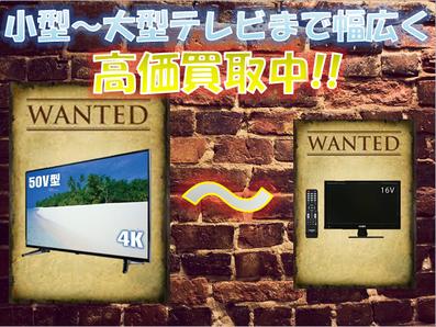 札幌テレビ買取サイズ1覧表です♪