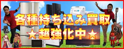 札幌テレビ持ち込み買取情報