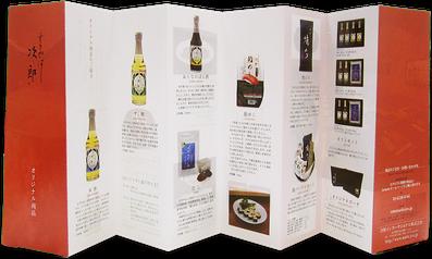 すきやばし次郎 調味料商品カタログパンフレット