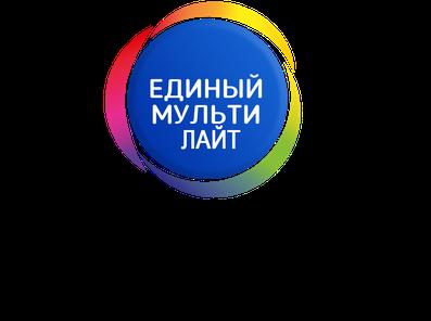 Оплата Единый Мульти Лайт Триколор ТВ по акции