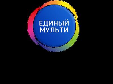 Оплата Единый Мульти Триколор ТВ по акции