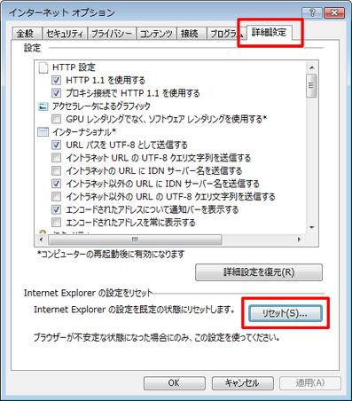 インターネットオプション