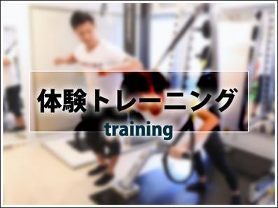 体験トレーニング(45分間) ¥3,000