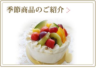 季節のケーキ 横浜 南区 フランス菓子 フロランタン
