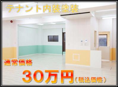 札幌テナント内装塗装は若濱工業へ♪