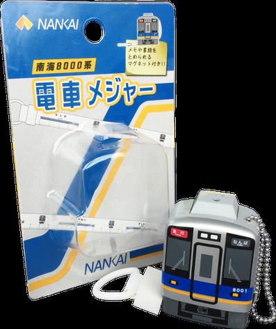メジャー 電車型/バス型 パッケージ