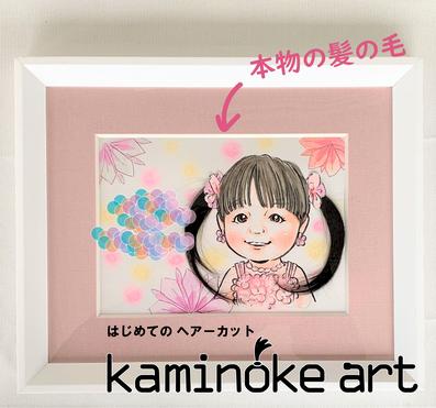 かみのけアート