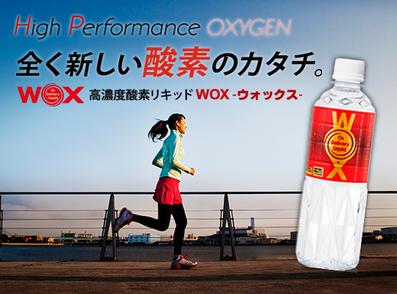 酸素水/WOX/高濃度酸素水WOX/ウォックス