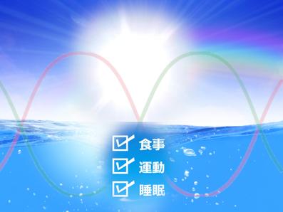 生活のリズムによる浄化【日常生活の変容3】