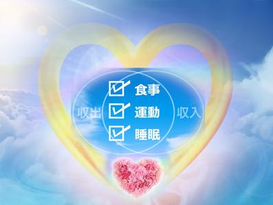 心身霊と生活の健康【おすすめ記事特集】