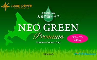 ネオグリーンパッケージイメージ