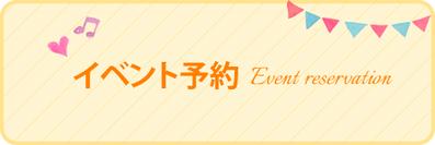 MilkShake(ミルクセーキ)のイベント予約