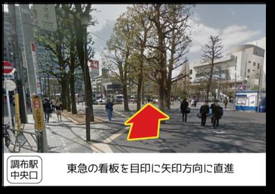調布駅中央口より東急の看板を目印に直進して下さい