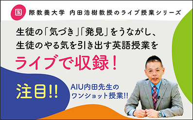 国際教養大学 内田浩樹 教授のライブ授業