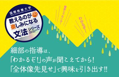 国際教養大学 内田浩樹 教授の「文法指導」シリーズ