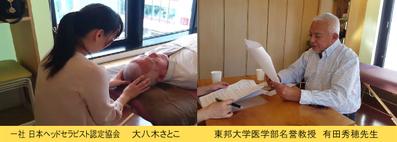 有田教授にヘッドマッサージ施術&対談(セロトニン・オキシトシン)