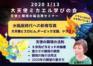 2020/13 大天使ミカエル 学びの会ご案内