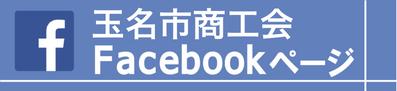 Facebookでは速報をお届けしています。