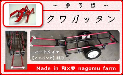 参号機『クワガッタン』コンテナ運搬カート 和×夢 nagomu farm