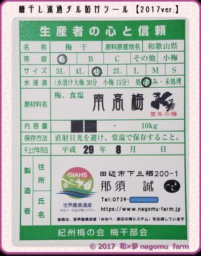 梅干し生産者責任シール【2017】 和×夢 nagomu farm