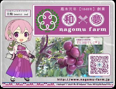 和×夢 nagomu farm紹介POP 美梅【miu⇆(s):2nd】