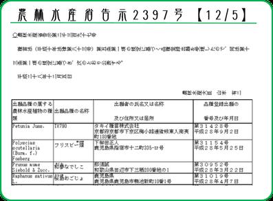 農林水産省告示【2397号】和夢なでしこ  和×夢 nagomu farm