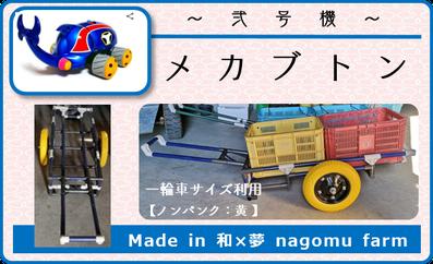 弐号機『メカブトン』コンテナ運搬カート 和×夢 nagomu farm