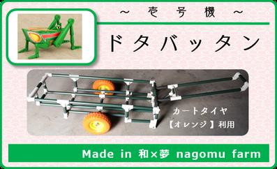 壱号機『ドタバッタン』コンテナ運搬カート 和×夢 nagomu farm