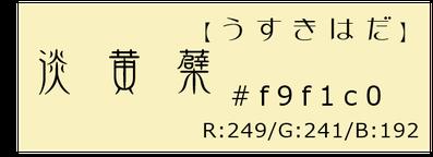 淡黄蘗【秋】 秋色【色合い】 和×夢 nagomu farm 和の三要素【Wa-③rd】