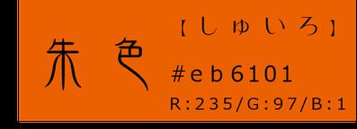 朱色【秋】 秋色【色合い】 和×夢 nagomu farm 和の三要素【Wa-③rd】