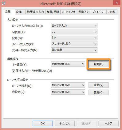 Microsoft IMEの設定の詳細設定