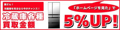 札幌市の冷蔵庫買取りは札幌市中央区のリサイクルショップ「プラクラ」へ!