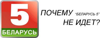 Почему телеканал Беларусь 5 не идет?