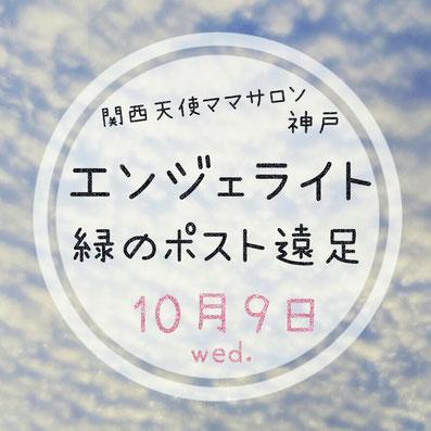 関西天使ママサロン神戸 エンジェライト 8月26日ワークショップつきお話会