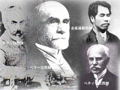旭東教会の前史とも言える岡山でのミッションを1800年代後半に進めた人々。