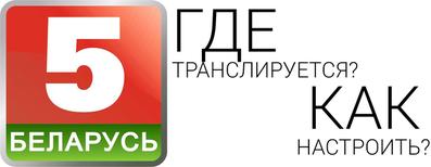 Где транслируется телеканал Беларусь 5. Где смотреть Беларусь 5