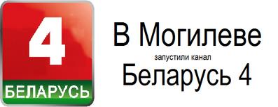 """Канал """"Беларусь 4. Могилев"""" начал свое вещание"""
