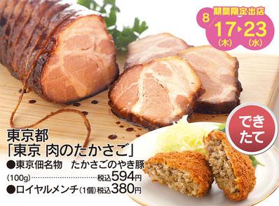 東京都「東京 肉のたかさご」