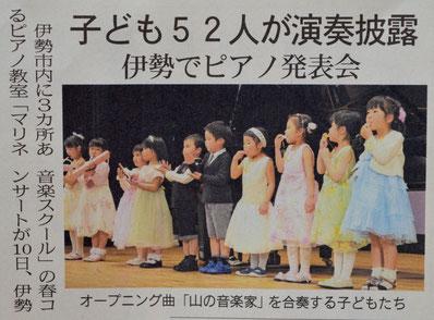 中に新聞「伊勢志摩ホームニュース」28年5月14日号