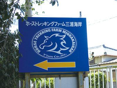 ホーストレッキングファーム三浦海岸