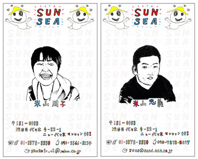 sunsea card