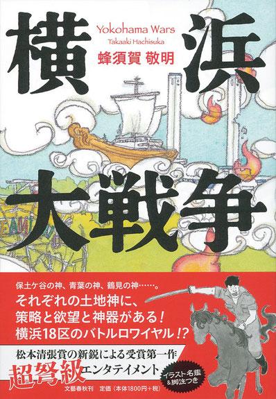 書籍横浜大戦争の表紙