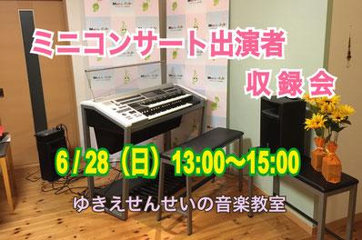 画像:ミニコンサート2020収録会案内