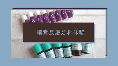 嗅覚反応分析体験・内容