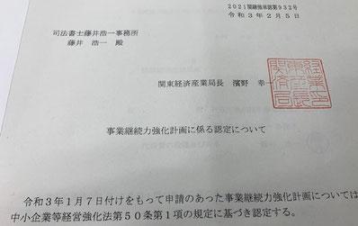 関東経済産業局認定事業継続力強化計画
