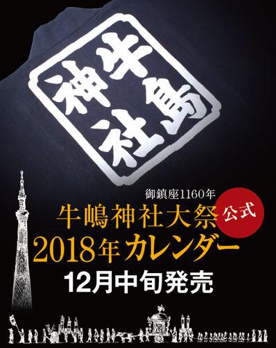 牛嶋神社大祭・公式カレンダー, 発売決定, 2018年度カレンダー, 12月発売