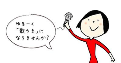上達コツ歌うまボイトレボイストレーニング