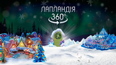Lapland 360