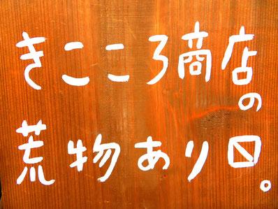 きこころ商店、江古田、練馬、