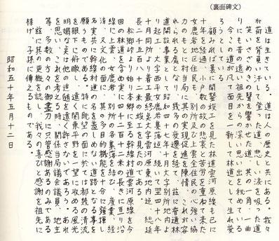 都幾川村史資料6    文化財編 「石造物Ⅱ」より